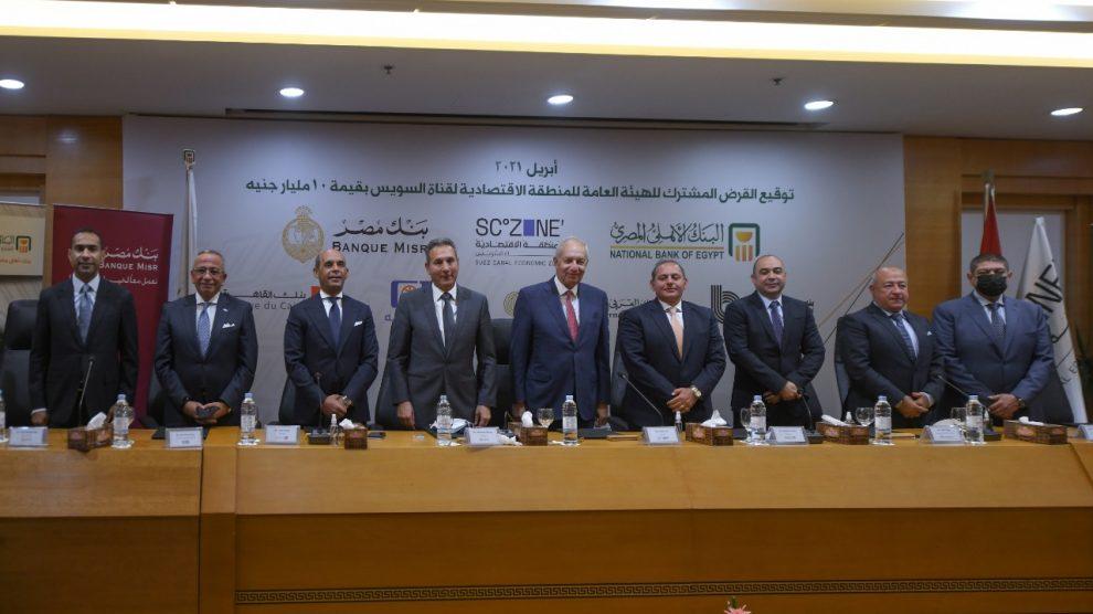 توقيع قناة السويس مع مدراء التحاليف المصرفي