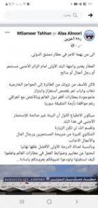 منشور رجل الأعمال العراقي علاء النوري