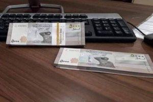 فئة 5000 ليرة سورية