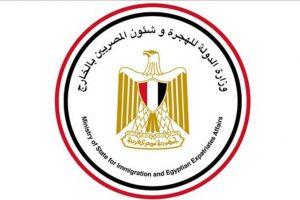 وزارة الهجرة المصرية