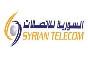 السورية للاتصالات