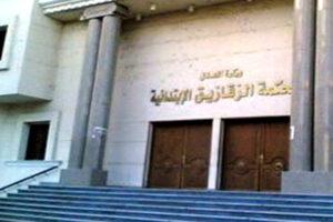 محكمة الزقازيق الإبتدائية