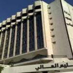 وزارة تعليم العالي السورية