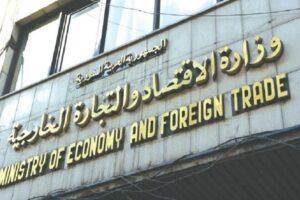 وزارة الاقتصاد السورية