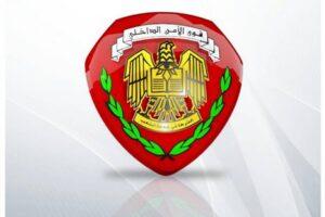 شعار وزارة الداخلية السورية